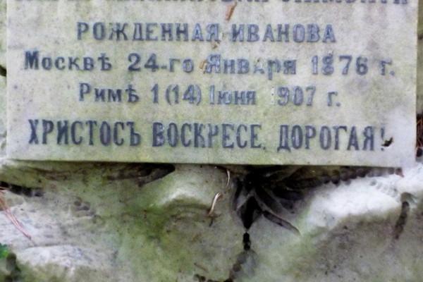 391098 10150516687826944 1879593336 n 600x400 - Легенды исторического кладбища Тестаччо