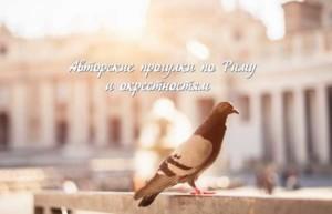 Авторские прогулки по Риму и окрестностям